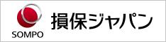 損保ジャパンのページへ