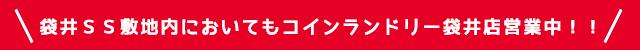 袋井SS敷地内においてもコインランドリー袋井店営業中!!