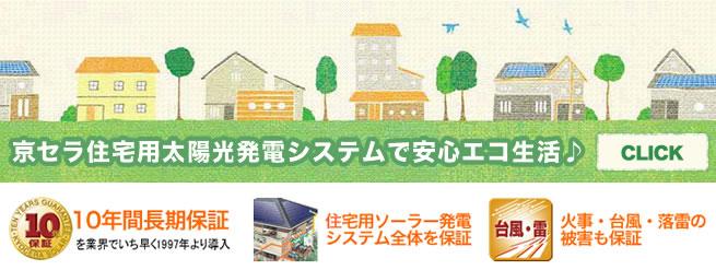 太陽光発電のページへ