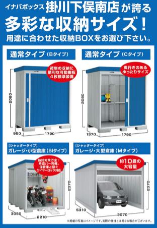 イナバボックス掛川下俣南店が誇る多彩な収納サイズ!通用途に合わせた収納ボックスをご用意しています。
