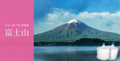 ウォーターワンのお水 富士山