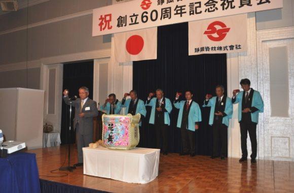 会社創業60周年祝賀会を開催いたしました。